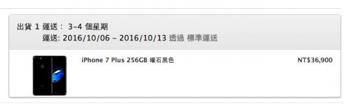 不用10分鐘 iPhone7 Plus曜石黑首批完售