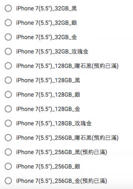 iPhone 7 7 Plus首發怎麼買 各家電信購機方案懶人包 持續更新