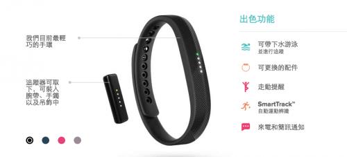 [2016 IFA] Fitbit推出首款可記錄游泳活動的 Flex 2
