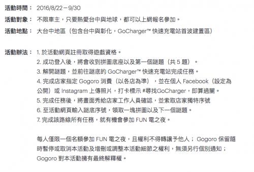Gogoro全員來電中 尋找GoCharger