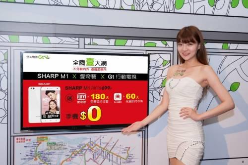 亞太首賣SHARP AQUOS M1 月付699手機0元 免費看愛奇藝180天 再送Gt行動電視60天