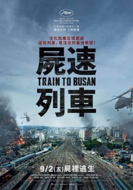 Train To Busan 屍速列車 有雷影評