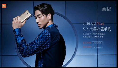 小米新品發表會 5S 5S Plus 手機與 3S 電視亮相