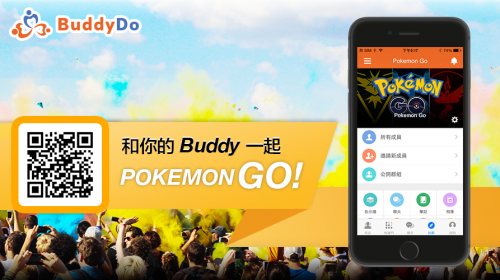 為寶可夢Pokemon GO玩家量身打造社群app- BuddyDo