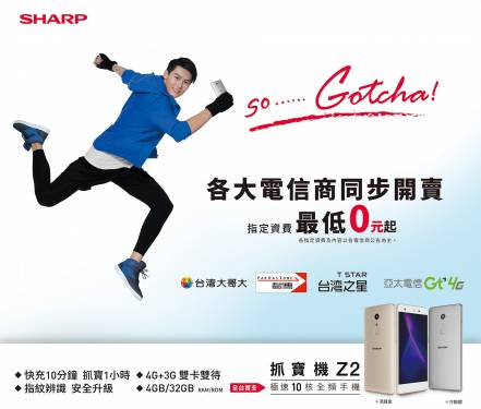 SHARP Z2抓寶機 搭配四大電信資費10月出手