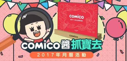 500萬達陣!手機漫畫APP comico下載數刷新紀錄