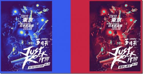 提供消費者最尊榮的體驗 HTC X 五月天搖滾東京