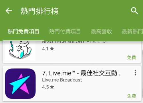 直播也能清新有內容 Live.me正式來台