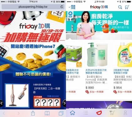 遠傳攜手時間軸 電子商務服務再進化 省心 省力 省錢「friDay加購」體驗版 引爆爽感消費新趨勢