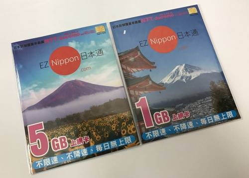 要搶要快 STUDIO A推出日本上網卡獨家買一送一
