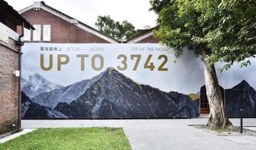 「UP TO 3742 臺灣屋脊上」攝影展 和三星一起到華山