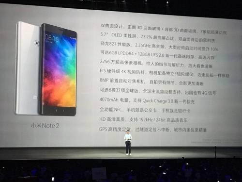 [圖多]小米Note2 小米MIX 北京超搶眼發表