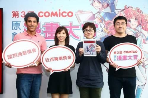 第三屆comico原創漫畫大賞 總獎金近百萬,連香港人跟巴西人都出道了