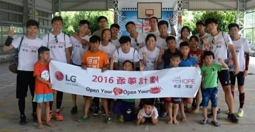 「Life's Good with Hope 」希望。傳愛 LG連續四年關懷偏鄉孩童不間斷
