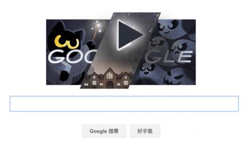 Google 萬聖節小遊戲中的小黑貓其實是有故事的!