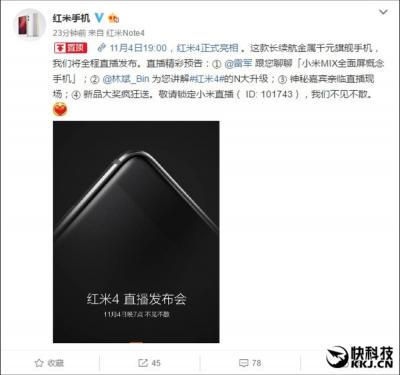 小米宣布主打長續航旗艦手機紅米4 將於11月4日發表
