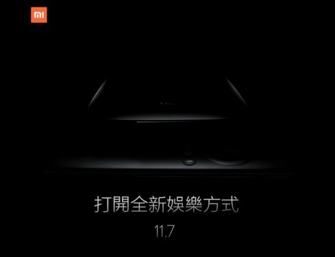 小米盒子終於要來了 將於11月7日在台上市