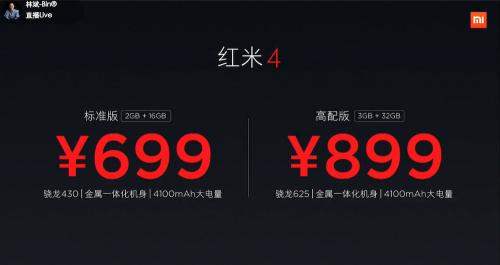 高CP值高續航力手機 紅米4 紅米4A發表會重點快速整理