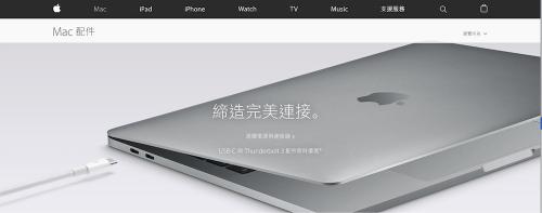 平息民怨 Apple推出USB Type-C配件限時優惠