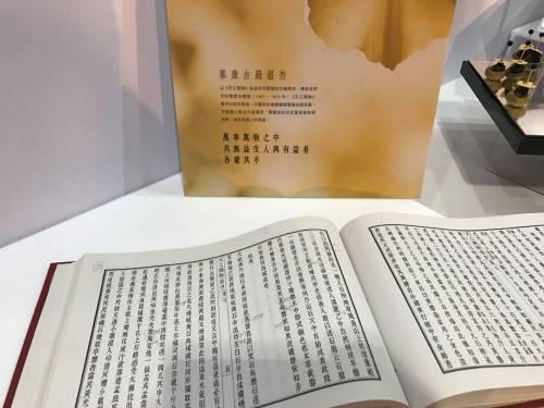 華康字型發表新款古籍五書體