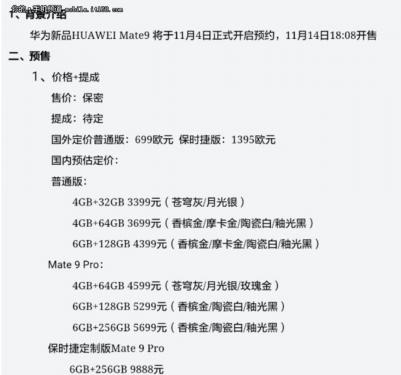 HUAWEI Mate 9中國售價曝光 標配人民幣3 399元起