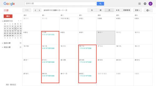 [Google小教室]如何在Google日曆上建立週期日程表