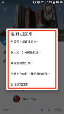 [Google小教室]如何使用Google日曆快速回應所有受邀對象