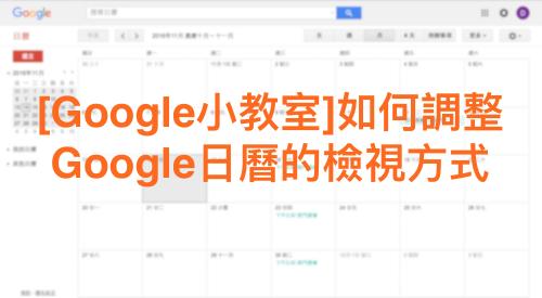 [Google小教室]如何調整Google日曆的檢視方式