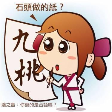 台灣正往石器時代邁進