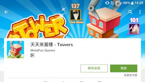 紓壓小遊戲 天天來蓋樓-Towers