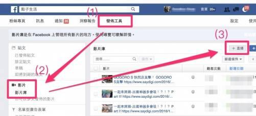Facebook直播也能投票 心情計數這樣玩