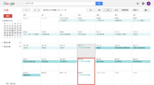 [Google小教室]如何將Google日曆過去與未來週期性行程暗化