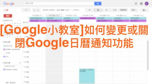 [Google小教室]如何變更或關閉Google日曆通知功能