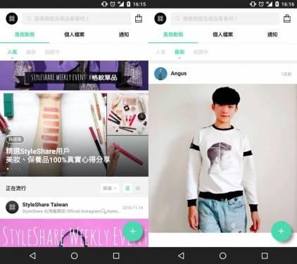 StyleShare-時尚 穿搭 038;美妝 App在手 時尚穿搭隨時擁有