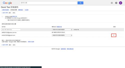 [Google小教室]如何停止與他人共用Google日曆