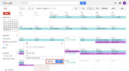 [Google小教室]如何邀請他人參加你的Google日曆活動
