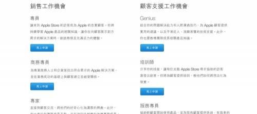 台灣Apple Store徵才確定 可以「馬上申請」