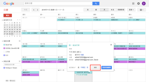 [Google小教室]如何刪除Google日曆已建立活動 受邀參加活動
