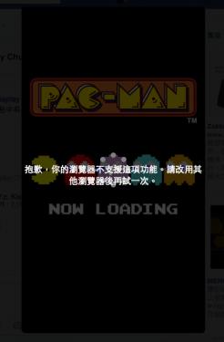 在Facebook 上也能玩小精靈 PAC-MAN 遊戲