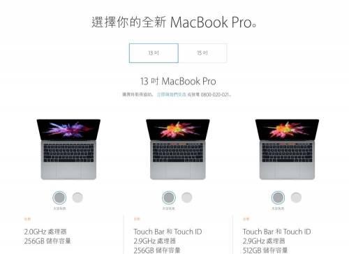 一身才華的MacBook Pro 台灣開賣