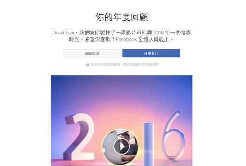 分享自己一整年的精彩故事 Facebook 2016年度回顧