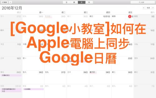 [Google小教室]如何在Apple電腦上同步Google日曆