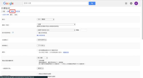 [Google小教室]如何選擇要離線同步處理的Google日曆