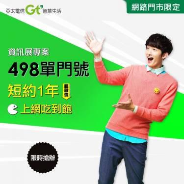 亞太電信線上資訊展 每月498元4G上網吃到飽
