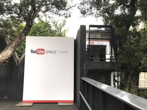 YouTube快閃攝影棚 Pop-up Space 現身華山