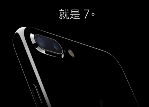 傳蘋果明年將推出紅色版iPhone 7s與iPhone 7s Plus