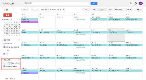 [Google小教室]如何透過Google日曆看看某人是否有空
