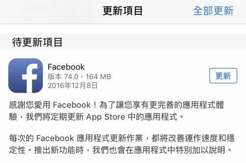 Facebook注音文亂碼危機 有解