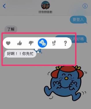 [iOS] 原來訊息也能按讚 還能噓!