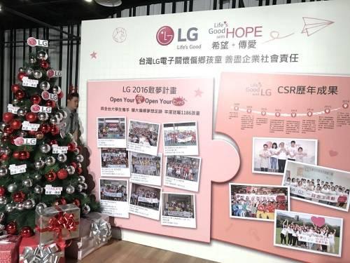 LG 2016敢夢計畫 為孩子們埋下希望的種子